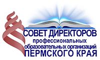 Совет директоров профессиональных образовательных организаций пермского края